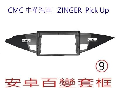 全新 安卓框- CMC 中華汽車 2020年~ ZINGER Pick Up  9吋 安卓面板 百變套框