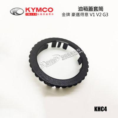 YC騎士生活_KYMCO光陽原廠 油箱蓋 套環 外環蓋 豪邁 得意 V1 V2 奔騰 G3 金牌 超級金牌 油箱蓋套筒