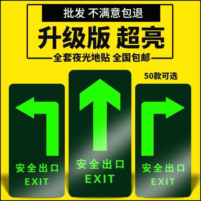 SX千貨鋪-安全出口地貼 夜光地貼自發光 安全通道疏散方向標識標志指示牌消防安全指示牌夜光地貼標識熒光緊急疏散墻貼