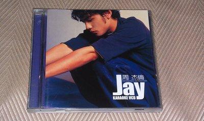 【李歐的音樂】幾乎全新 周杰倫 JAY 首張同名專輯 KARAOKE VCD 下標就賣