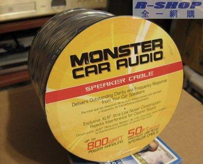 【全一網購】美國怪獸Monster Cable S16-2 XLN 喇叭線 OFC 高純度無氧銅 汽車音響 音箱線