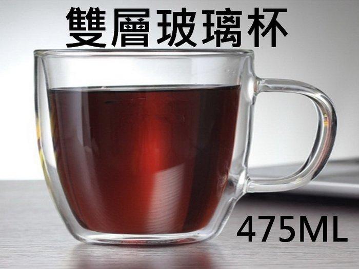475ML 475CC 雙層玻璃 泡茶杯 泡茶 花茶 玻璃杯 透明茶杯 養生茶 代握把