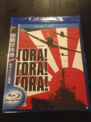 (全新未拆封)偷襲珍珠港 TORA! TORA! TORA! DVD+藍光BD雙碟限定版(得利公司貨)限量特價