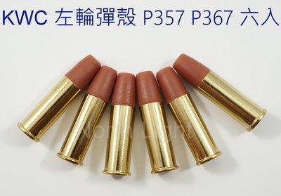 【極光小舖】 KWC 左輪彈殼 P357 P367 六入 左輪BB槍專用彈殼@特價中@#A