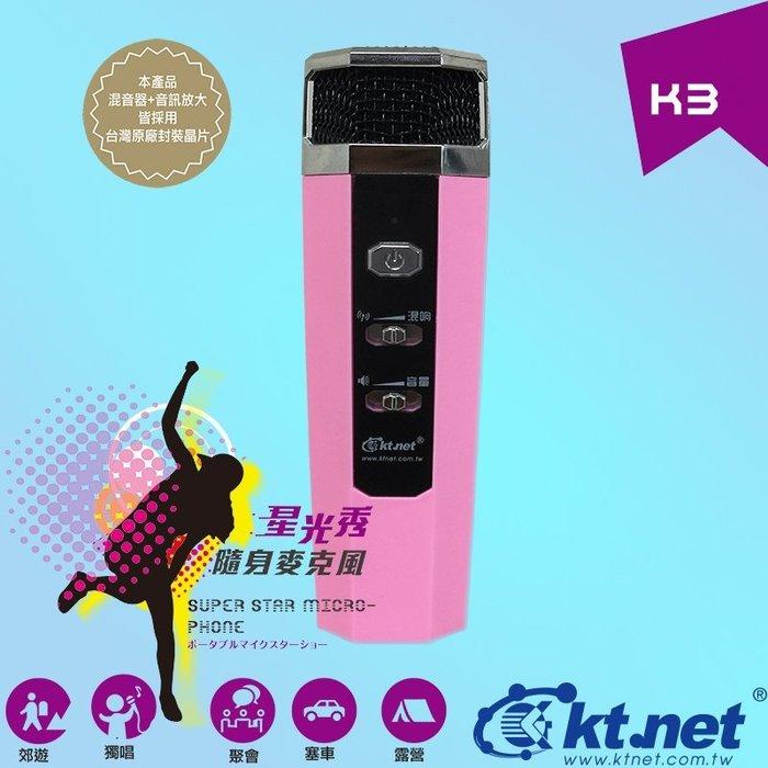 【全新公司貨 開發票】KTNET K3星光秀隨身麥克風 手機隨身個人行動KTV 麥克風 混音晶片 送專用線材X4條
