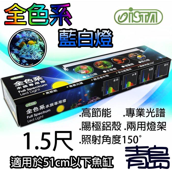 B。。。青島水族。。。IL-411-B台灣ISTA伊士達-LED全色系 跨燈 高節能==藍白燈/45cm/1.5尺