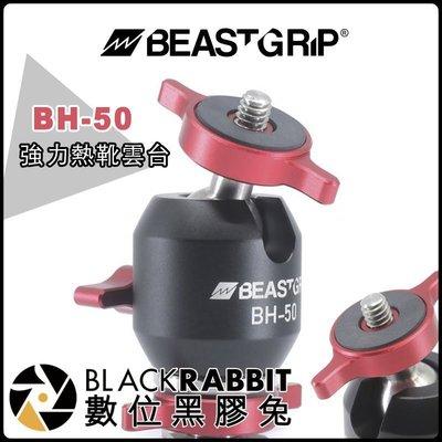 數位黑膠兔【 Beastgrip 強力熱靴雲台 BH-50 】 手機 相機 旋轉雲台 耐重 搭配 腳架 麥克風 補光燈