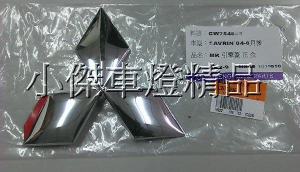 ☆小傑車燈家族☆全新原廠零件三菱savrin 02 水箱罩 標誌 mark LOGO