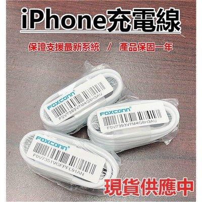 現貨【iPhone充電線】 保固一年 原廠品質 充電線 傳輸線 iPhone 蘋果充電線 Apple lightning