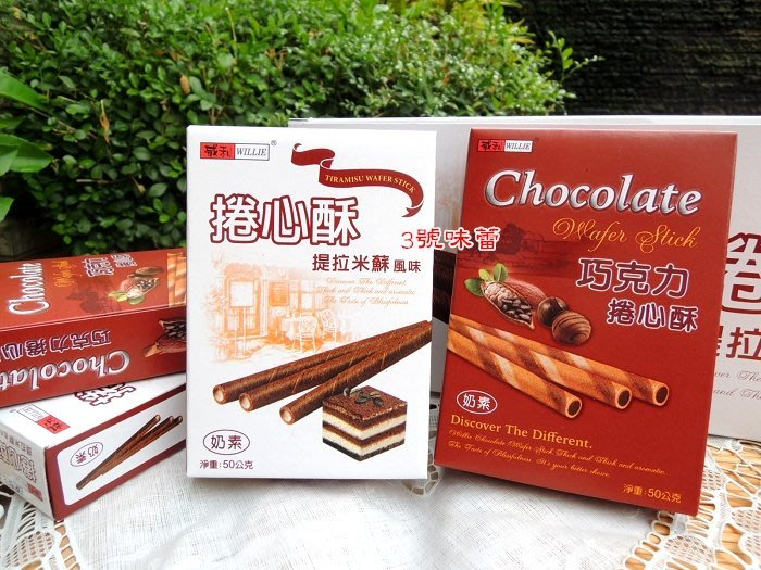 3 號味蕾~ 盒裝威利捲心酥20盒入(巧克力捲心酥、提拉米蘇捲心酥、焦糖太妃)180元 【超商取貨最多2盒】
