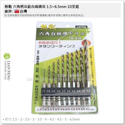 【工具屋】*含稅* 熊戰 六角柄高鈷白鐵鑽尾 1.5~6.5mm 10支組 CB-10H 金屬 白鐵 鋁 銅 六角軸