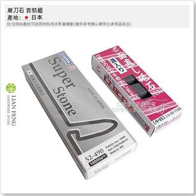 【工具屋】磨刀石 套裝組 NANIWA (#10000 / 整平石) 蝦印 SUPER 蝦牌砥石 刀具研磨