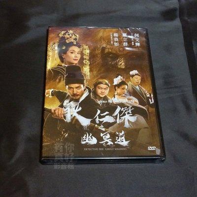 全新影片《狄仁傑之幽冥道》DVD 楊恭如 羅立群 何文輝 黃河
