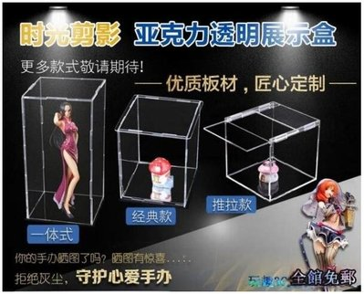 手辦展示盒 手辦陶泥車模型展示盒擺件收納防塵罩架箱子拼接款定制