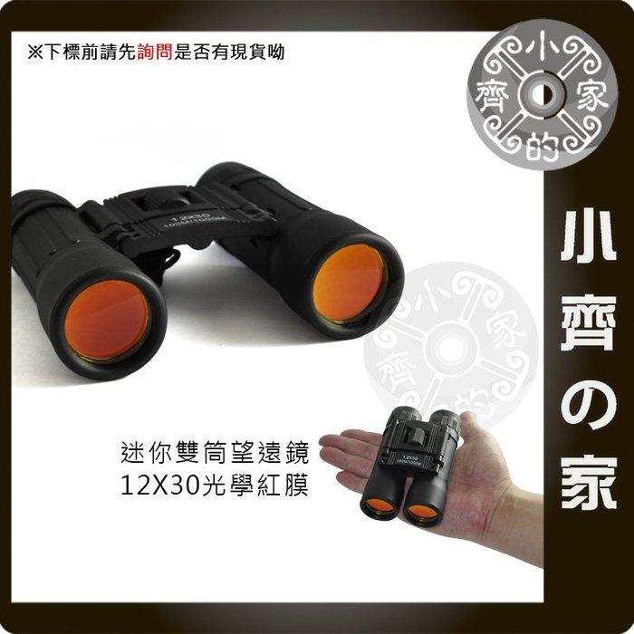 MG-09 迷你 雙筒望遠鏡 日式夜間 微光型 小巨蛋演唱會 戶外野營賞鳥 可微調 12X30 小齊的家