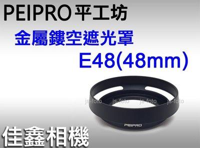 @佳鑫相機@(全新)PEIPRO平工坊 E48 48mm金屬遮光罩 Leica 50/2、35/2.8、28/2.8適用