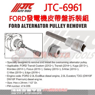 JTC-6961 FORD 發電機皮帶盤拆裝組 TDCi  ☆達特汽車工具 Kuga  Focus Edge 福特