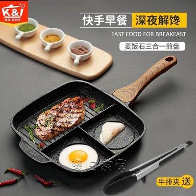 不粘鍋 麥飯石煎牛排鍋多功能家用煎蛋鍋平底鍋電磁爐不粘鍋早餐鍋煎鍋jy