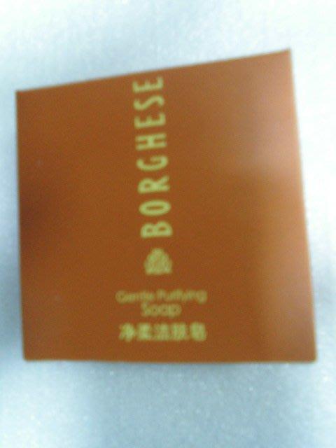 【n0900台灣健立最便宜】2019 五星級飯店專用 義大利 Borghese貝佳斯 潔膚皂 一塊 25g