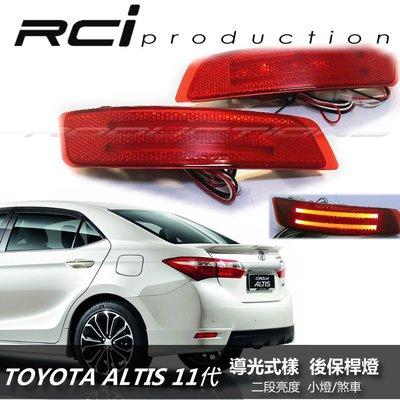 RC HID LED 專賣店 TOYOTA ALTIS 11代 LED 導光型 後保桿燈 MIT台灣製造 品質保證