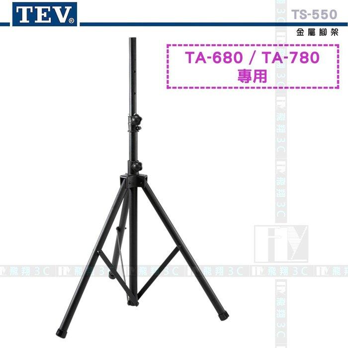 《飛翔無線3C》TEV TS-550 金屬腳架〔TA-680 TA-780 專用 原廠公司貨〕TS550 支架 三腳架