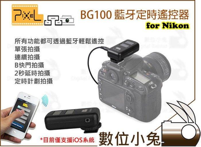 數位小兔【Pixel 品色 BG-100 藍牙定時快門遙控器 Nikon】手機遙控 iOS系統 iPhone5 無線遙控