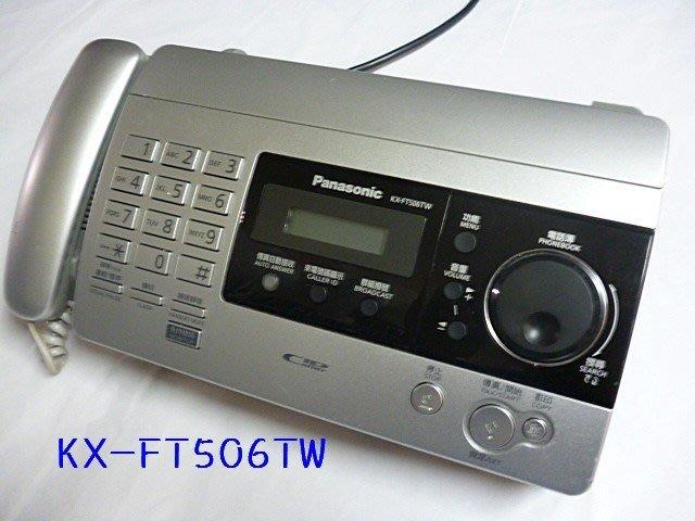 宅配免運 國際 Panasonic 感熱 傳真機 KX-FT506TW / KX-FT508TW【 送感熱紙一捲】