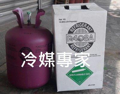 冷媒專家-R408 原裝桶 24磅 (10.9KG) 市區一律免運費