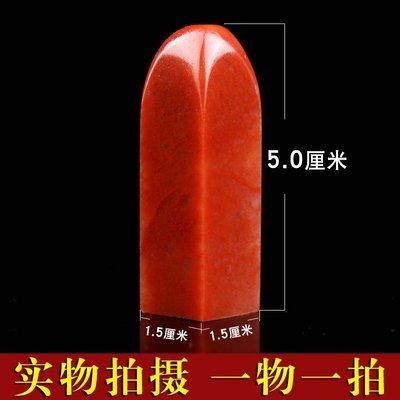 壽山芙蓉石篆刻姓名印章閒章收藏書章考級書法書畫國畫硬筆刻印章E1445