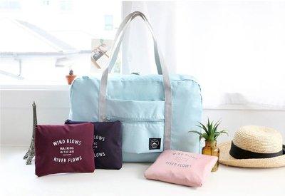 ~ ~法蒂希iconic大容量折疊式手提袋 旅行袋 單肩包 手拎包 防水衣物收納包 包~  Domi豆米小窩