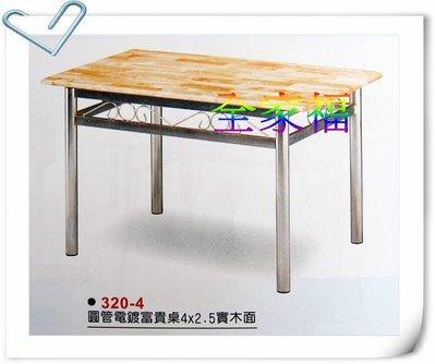 大高雄最便宜~全家福二手貨~ 全新 富貴餐桌/木紋餐桌/實木餐桌椅組 大特賣~~