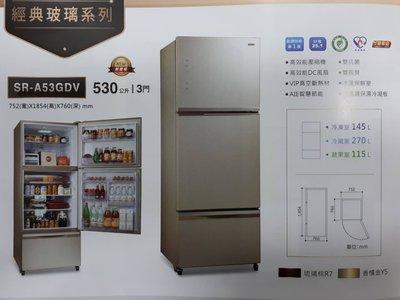 SAMPO 聲寶 530公升 1級 三門變頻 玻璃冰箱 SR-A53GDV (Y5) 香檳金 $2XX00