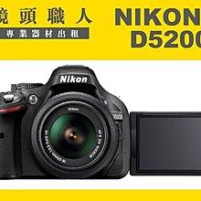 ☆鏡頭職人☆ ::: NIKON D5200 加  Nikon 18-55MM 出租 7天2000 台北 板橋 楊梅