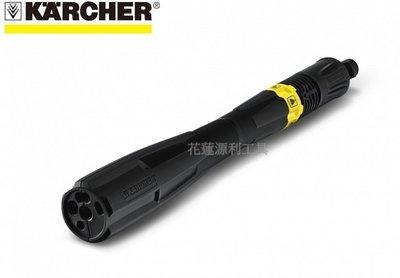 【花蓮源利】含稅價 Karcher 德國 凱馳 MP145 多功能高壓噴槍 K3 K5 系列適用 2.643-239.0