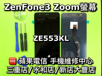 永和/三重【現場維修】 ASUS Zenfone3 Zoom 液晶螢幕總成 ZE553KL 換螢幕