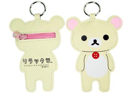 ~卡漫迷~ Rilakkuma 鑰匙圈 白色 ㊣版 懶懶熊 皮革 零錢包 拉拉熊 掛環 吊飾