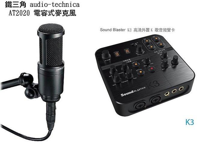 Sound Blaster K3 創新+鐵三角 at2020+nb35支架+防噴網送166種音效參考 森然播吧