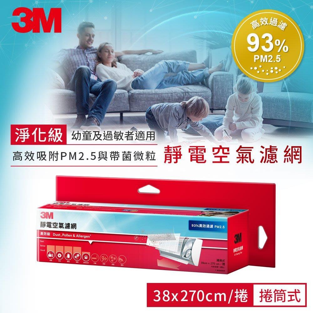 3M 淨呼吸高效級捲筒式靜電空氣濾網(9808-RTC)  ~讓冷氣電扇也變清淨機~幼童及過敏者適用