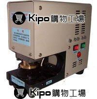 --光控電動鋼印機/大印機/印信機/關防機/鋼印 VQB002001A--