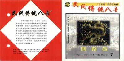 妙蓮華 CG-8207 民間傳統八音-開路鼓 CD