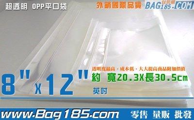 包裝購>台灣製 100張/ 1包【OPP8X12 超透明OPP平口袋  8X12英吋 寬20.3X長30.5cm】 新北市