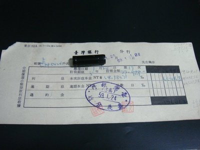 早期59年代 台灣銀行 貸款收據(印花稅票)