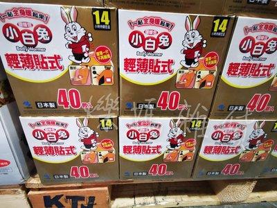 缺貨沒有貨✨日本小白兔 貼式暖暖包/14小時持續恆溫 貼式 露營 登山
