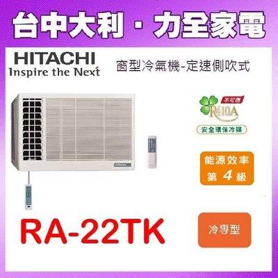 《台中冷氣-搭配裝潢》【日立冷氣】 【RA-22TK】 定速窗型左吹,安裝另計 來電享優惠~
