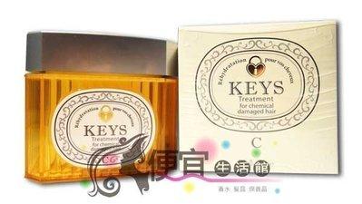 便宜生活館【瞬間護髮】KEYS  迷戀髮霜C  240g    冷燙/染後髮質適用
