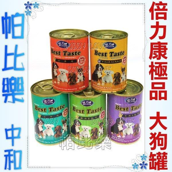 ◇帕比樂◇澳洲BELICOM倍力康《美味極品大狗罐 400g》口味隨機