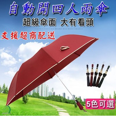 台灣現貨附發票♞快速出貨♞超大56吋自動開四人雨傘 自動傘 高爾夫球傘 雨傘 自動雨傘 雙人傘 四人傘 超大傘面 台南市