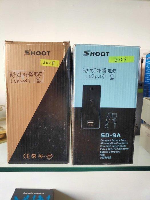 展示品出清! 近九成新!〝SHOOT EP-N4 SD-9A 閃光燈極速充電/供電外接盒〞優惠大特賣 出清大特價
