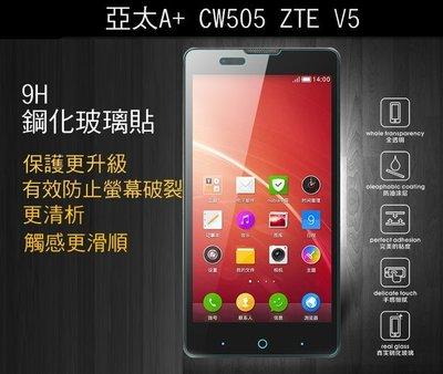 --庫米-- 亞太A+ CW505 ZTE V5 H+ 防爆鋼化玻璃保護貼 2.5D導角 9H