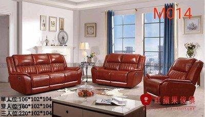 [紅蘋果傢俱] HR-M014 加拿大進口牛皮電動沙發 數千坪展示